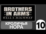 Brothers in Arms Hells Highway - [Кроличья Нора] #10