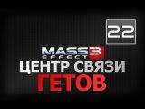 Mass Effect 3 - Центр Связи Гетов #22