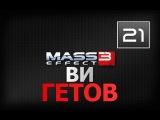 Mass Effect 3 - ВИ Гетов #21