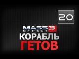 Mass Effect 3 - Корабль Гетов #20
