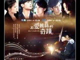 [Pinyin Lyrics] Aaron Yan - Yuan Lai 原来 (Originally) [Alice in Wonder City OST]