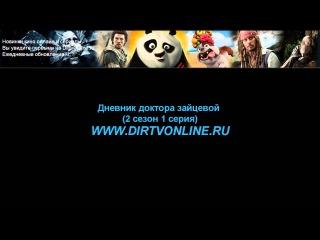 Дневник доктора зайцевой 2 сезон 1 серия (Dirtvonline.ru)