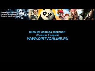 Дневник доктора зайцевой 2 сезон 4 серия (Dirtvonline.ru)