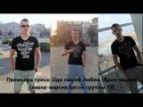 Премьера! Вадим Ермоленко - Ода нашей любви (Вдох-выдох)