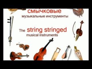 Струнные смычковые музыкальные инструменты. Звучание — смотреть онлайн видео, бесплатно!
