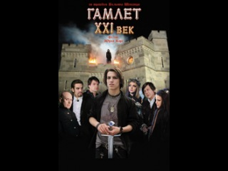 Гамлет. XXI век: 1 серия