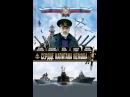 Сердце капитана Немова 4 серия