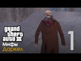 Мифы GTA 3 - #01 - Даркел Darkel