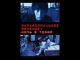 Паранормальное явление: Ночь в Токио (Paranômaru akutibiti: Dai-2-shô - Tokyo Night,2010)
