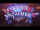 Анонс. Музыкальная супербитва - Россия против Украины НТВ, 07.03.2012