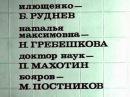 Дни хирурга Мишкина (1976) Клятва Гиппократа. Финал