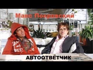 Автоответчик: Макс Покровский (Ногу свело)