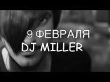 Skybar -Cаша Воробей, Dj Miller, DJ Rublev ( 2,9,15 -февраля)!.mp4