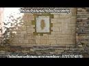 Декоративный камень смотреть онлайн видео бесплатно