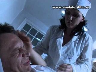 Анекдот-фильм - Медсестра-садистка