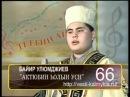 Байир Улюмджиева «Актюбин hолын усн»