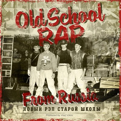 100PRO – Old School Rap from Russia (2015)