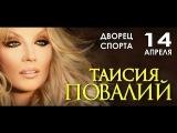 КОНЦЕРТ ТАИСИИ ПОВАЛИЙ В МИНСКЕ 14 апреля 2014 года