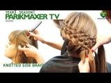Ажурное плетение косы на бок. Ирина Нетреба парикмахер тв parikmaxer tv