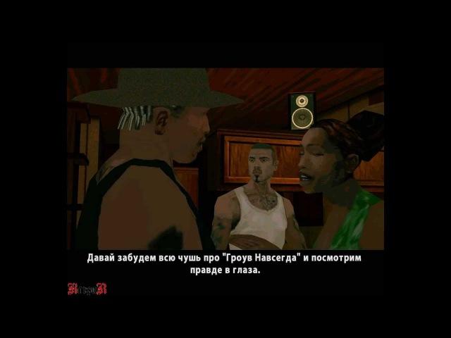 Прохождение GTA San Andreas: Миссия 31 - Король в изгнании