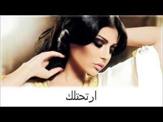 Haifa Wehbe - A'aref (Lyrics)
