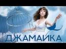 Джамайка. 51 серия