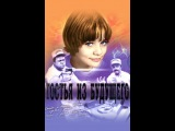 Гостья из будущего фильм: Серия 2