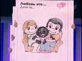 Love is -Квн 11.03.2011 Купить жвачку в Каменске-Уральском 89521399957
