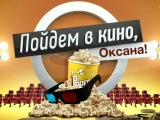 `Пойдем в кино, Оксана!` - Вечерний Ургант - Первый канал