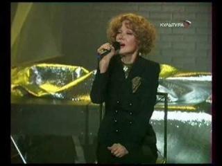 Людмила Гурченко исполняет песню