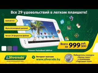 Планшет PocketBook SurfPad U7 - выгодное предложение марта!