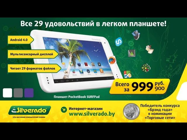 Планшет PocketBook SurfPad U7 - выгодное предложение марта! » Freewka.com - Смотреть онлайн в хорощем качестве