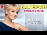 ПРЕМЬЕРА! Валерия - Я тебя отпустила (Official Song | Новый альбом
