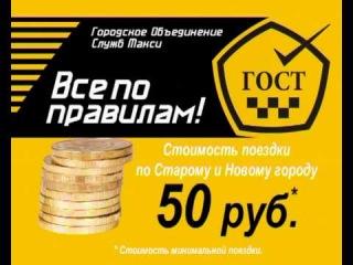 """Стоимость поездки по Старому и Новому городу в такси """"ГОСТ"""", тел. 33-33-33, всего 50 рублей!"""