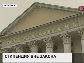 Воронежские студенты взбунтовались против нового закона об образовании, который рассматривают в Госдуме