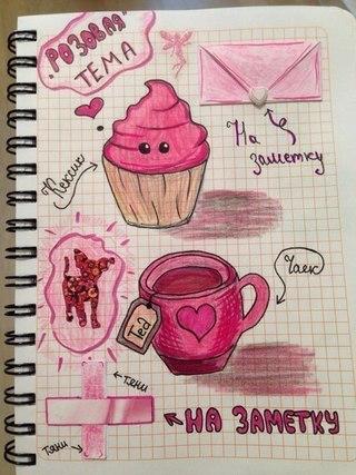 как украсить личный дневник внутри