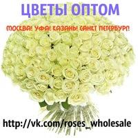 Купить цветы оптом в уфе