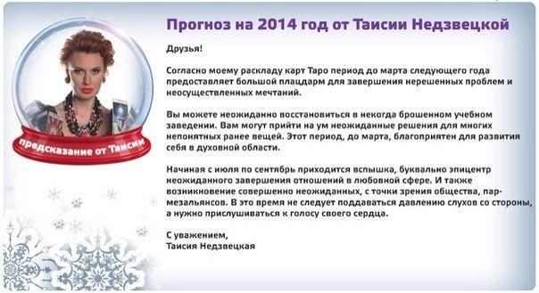 гороскоп на 2013 год на тв3: