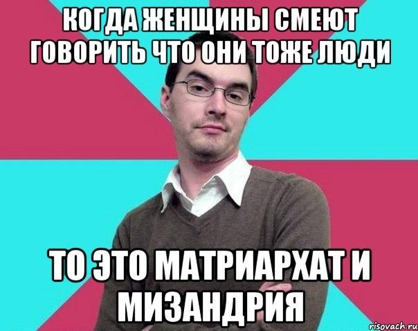 то мужчин: