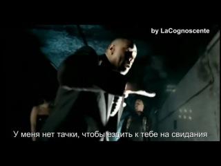 Timbaland - The way I are (Такой, какой я есть)  [ПЕРЕВОД ПЕСНИ - СУБТИТРЫ]