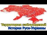территория заблуждений - очерк по истории Малороссии