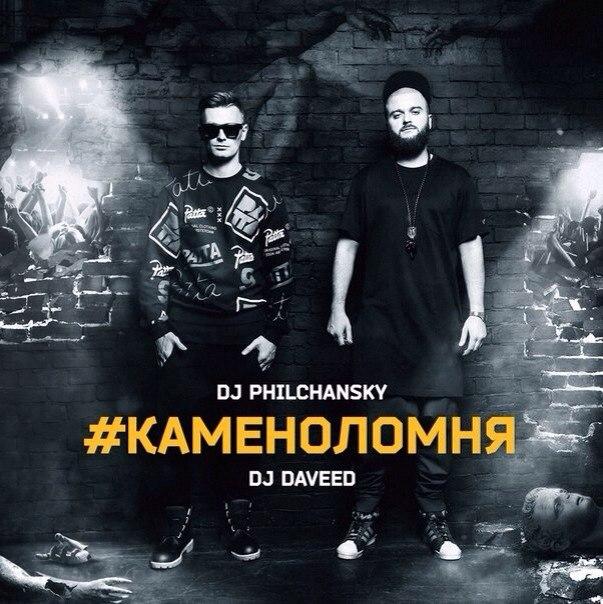 DJ Philchansky & DJ Daveed - КАМЕНОЛОМНЯ (2014) Lossless