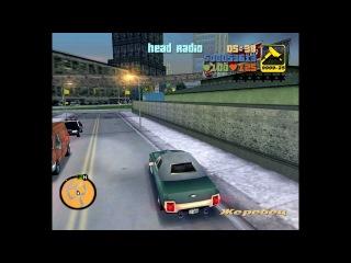 GTA III Прохождение миссия 6 (Прощай Чанг Ли Чонг)