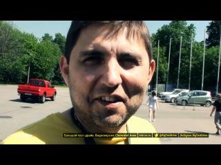 угарный тест-драйв Chevrolet Aveo со Стиллавиным)