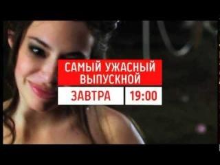 КЛАССНОЕ КИНО - «Самый ужасный выпускной»