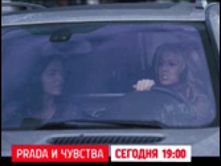 MTV.ru — Видео «КЛАССНОЕ КИНО - «Prada и чувства» - сегодня»
