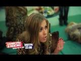 «Каникулы в Мексике». Жизнь после шоу»: 5 серия ЗАВТРА!
