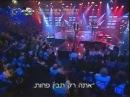 David D'Or Tishmor al haolam yeled TV Israel 2009