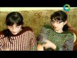 Одна судьба на двоих.История сиамских близнецов Зиты и Гиты Резахановых известна каждому С момента их разделения прошло уже около 10 лет, девочки выросли и многому научились. Их история завораживает и не оставляет равнодушным.