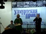 Надежда Уткина ( пыж-крезь,вокал) Сергей Кунгуров ( ым-крезь,шулан)  Импровизация